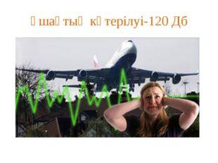 Ұшақтың көтерілуі-120 Дб