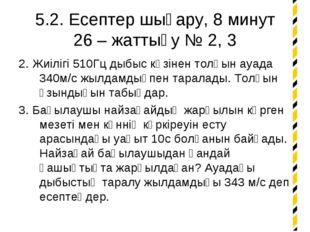5.2. Есептер шығару, 8 минут 26 – жаттығу № 2, 3 2. Жиілігі 510Гц дыбыс көзін