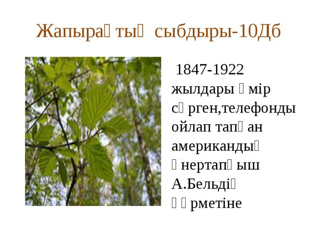 Жапырақтың сыбдыры-10Дб 1847-1922 жылдары өмір сүрген,телефонды ойлап тапқан...