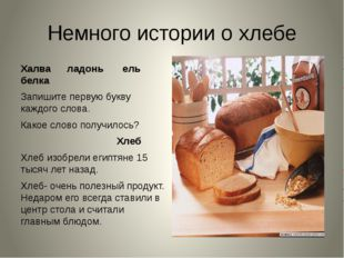 Немного истории о хлебе Халва ладонь ель белка Запишите первую букву каждого