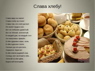 Слава хлебу! Слава миру на земле! Слава хлебу на столе! Слава тем, кто хлеб р