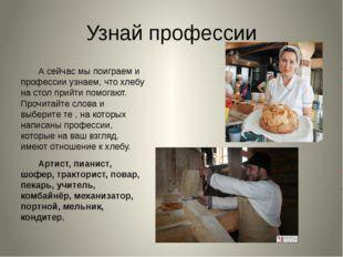Узнай профессии А сейчас мы поиграем и профессии узнаем, что хлебу на стол пр