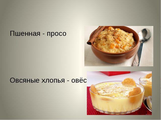 Пшенная - просо Овсяные хлопья - овёс