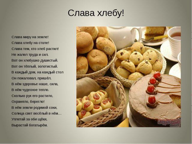 Слава хлебу! Слава миру на земле! Слава хлебу на столе! Слава тем, кто хлеб р...