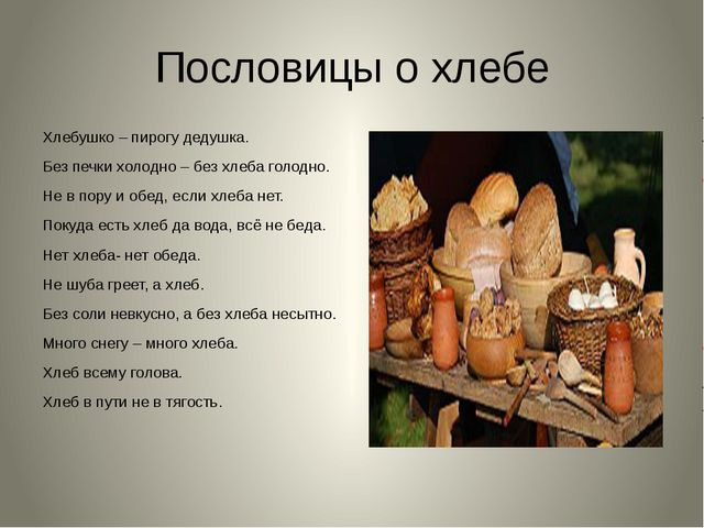 Пословицы о хлебе Хлебушко – пирогу дедушка. Без печки холодно – без хлеба го...