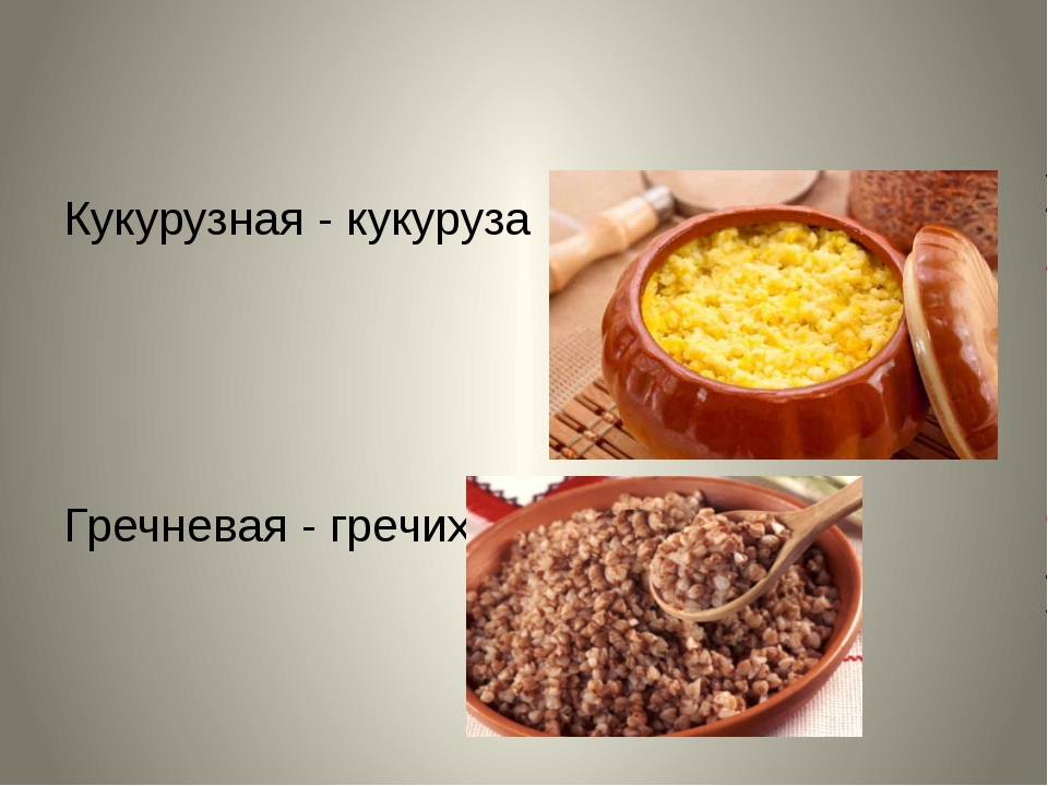Кукурузная - кукуруза Гречневая - гречиха