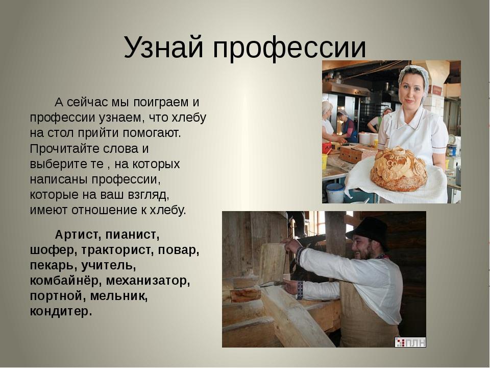 Узнай профессии А сейчас мы поиграем и профессии узнаем, что хлебу на стол пр...
