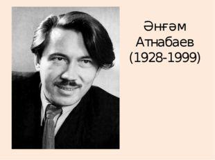Әнғәм Атнабаев (1928-1999)
