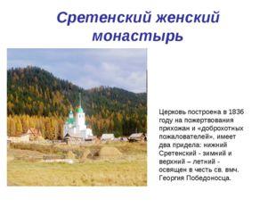 Сретенский женский монастырь Церковь построена в 1836 году на пожертвования п