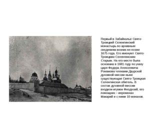 Первый в Забайкалье Свято-Троицкий Селенгинский монастырь по архивным сведени