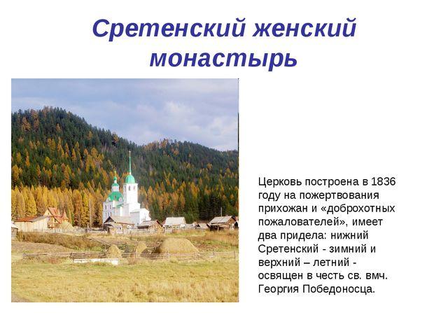 Сретенский женский монастырь Церковь построена в 1836 году на пожертвования п...