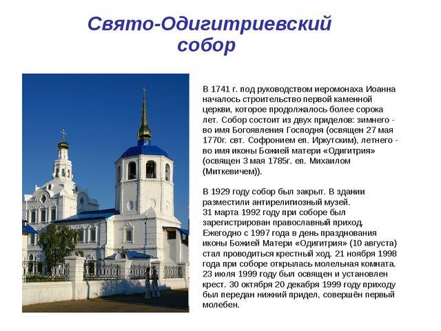 Свято-Одигитриевский собор В 1741 г. под руководством иеромонаха Иоанна начал...