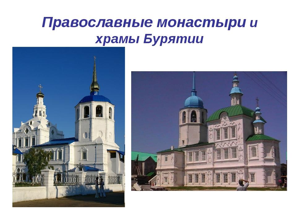 Православные монастыри и храмы Бурятии