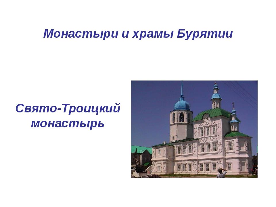 Монастыри и храмы Бурятии Свято-Троицкий монастырь