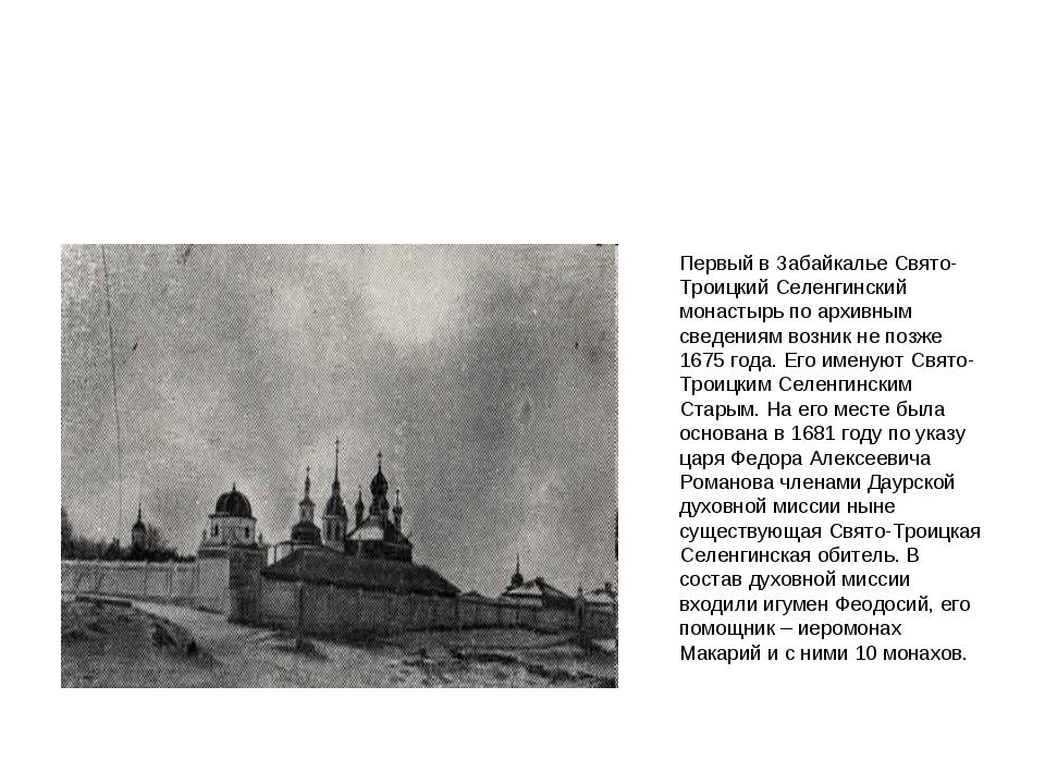 Первый в Забайкалье Свято-Троицкий Селенгинский монастырь по архивным сведени...