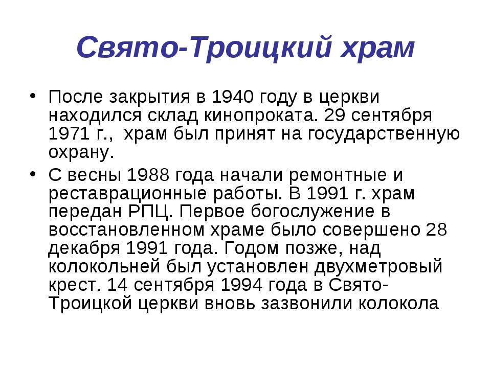 Свято-Троицкий храм Свято-Троицкий храм города Улан-Удэ 1798-1809 гг. перестр...