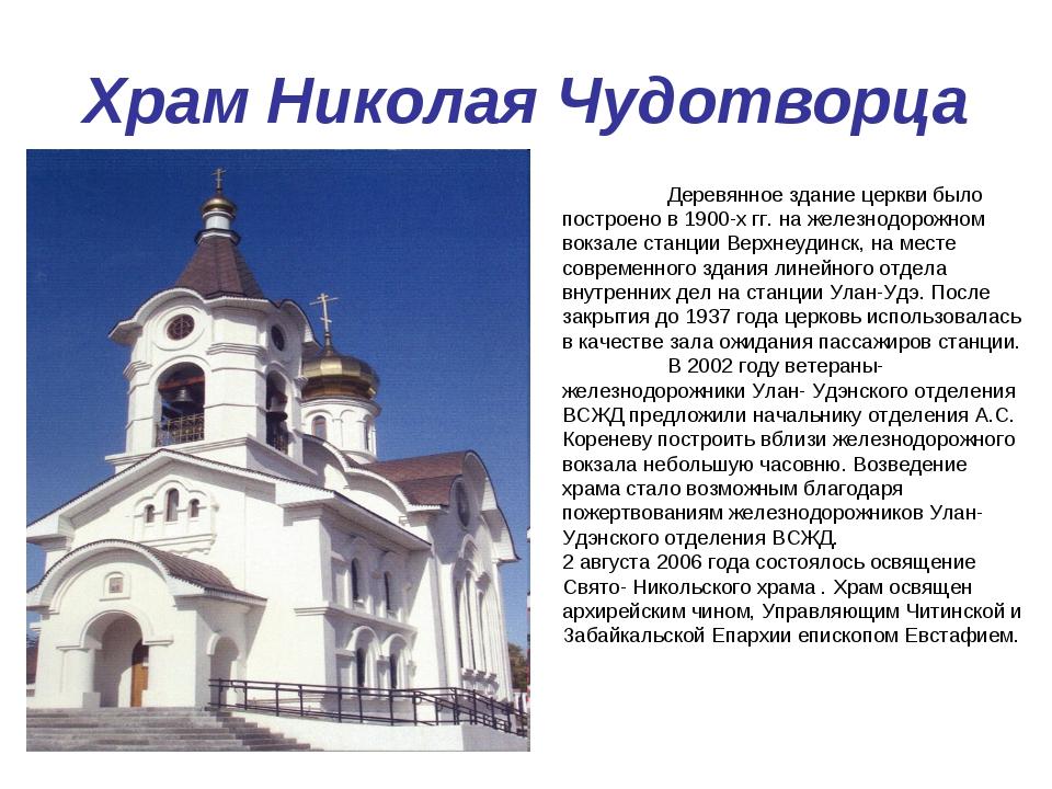Храм Николая Чудотворца Деревянное здание церкви было построено в 1900-х гг....
