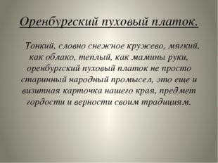 Оренбургский пуховый платок. Тонкий, словно снежное кружево, мягкий, как обла