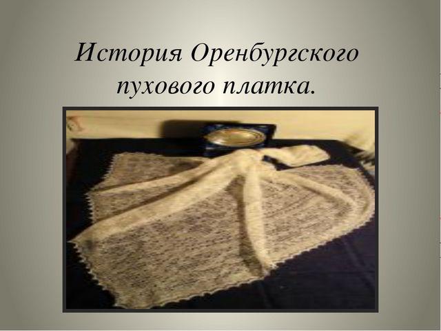 История Оренбургского пухового платка.