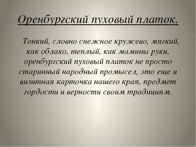 Оренбургский пуховый платок. Тонкий, словно снежное кружево, мягкий, как обла...