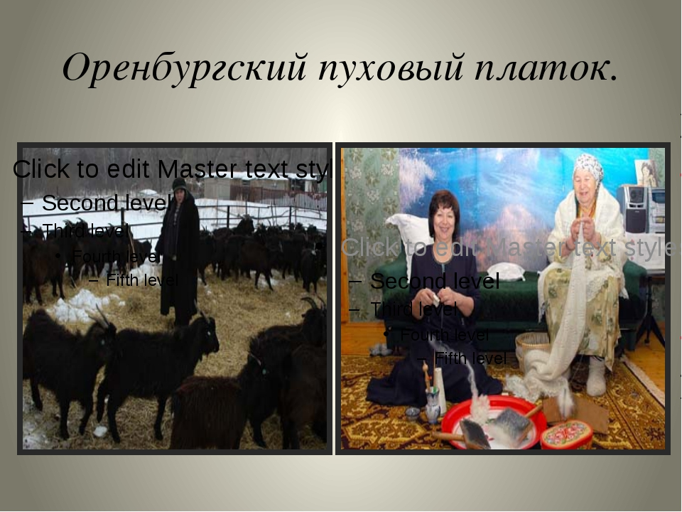 Оренбургский пуховый платок.