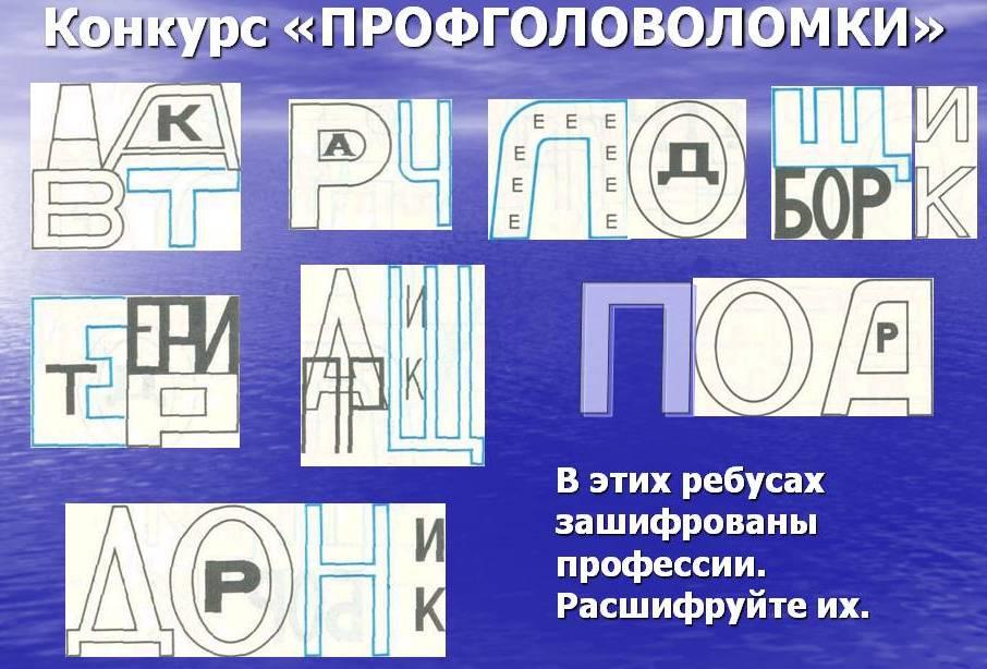0018-018-Konkurs-PROFGOLOVOLOMKI