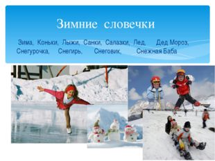 Зима, Коньки, Лыжи, Санки, Салазки, Лед, Дед Мороз, Снегурочка, Снегирь, Сне