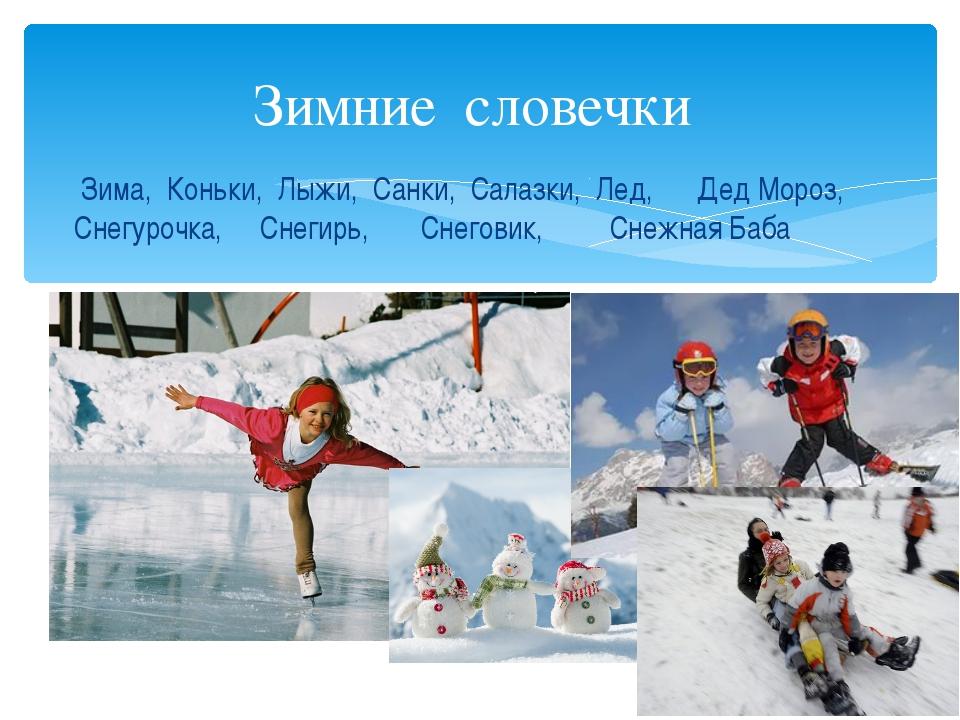Зима, Коньки, Лыжи, Санки, Салазки, Лед, Дед Мороз, Снегурочка, Снегирь, Сне...