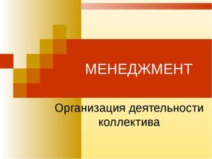 МЕНЕДЖМЕНТ Организация деятельности коллектива