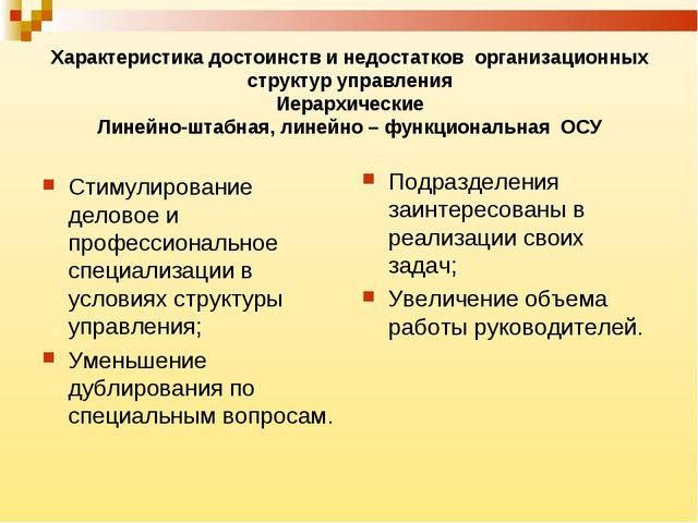 Характеристика достоинств и недостатков организационных структур управления И...