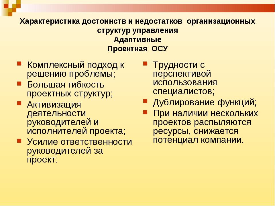 Характеристика достоинств и недостатков организационных структур управления А...