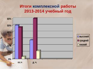 Итоги комплексной работы 2013-2014 учебный год