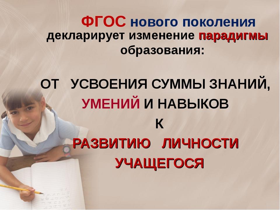 декларирует изменение парадигмы образования: ОТ УСВОЕНИЯ СУММЫ ЗНАНИЙ, УМЕНИЙ...