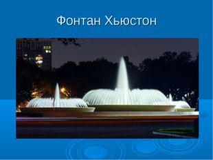 Фонтан Хьюстон