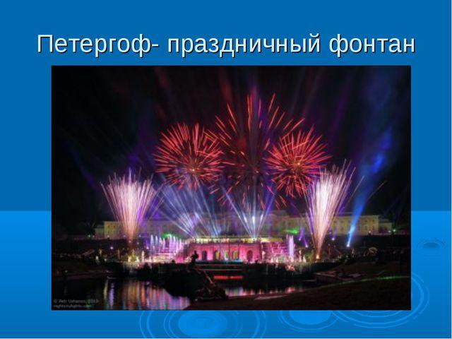 Петергоф- праздничный фонтан