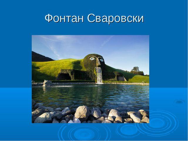 Фонтан Сваровски