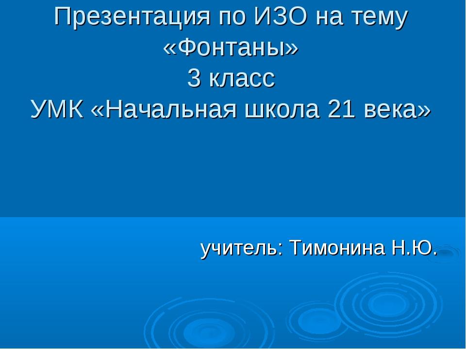 Презентация по ИЗО на тему «Фонтаны» 3 класс УМК «Начальная школа 21 века» уч...