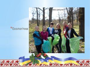 Екологічна діяльність