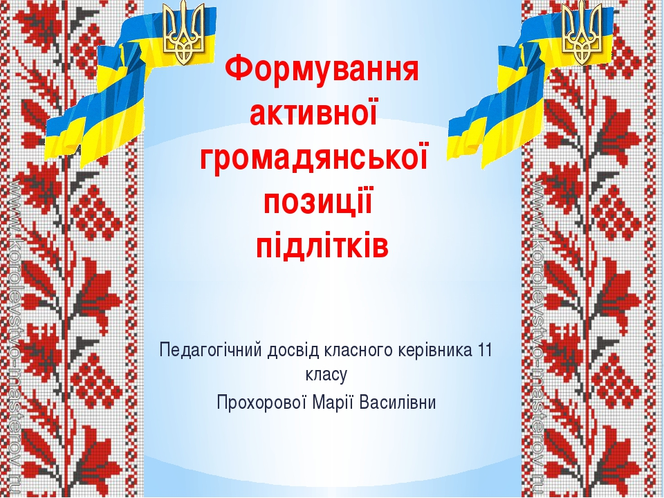 Педагогічний досвід класного керівника 11 класу Прохорової Марії Василівни Фо...