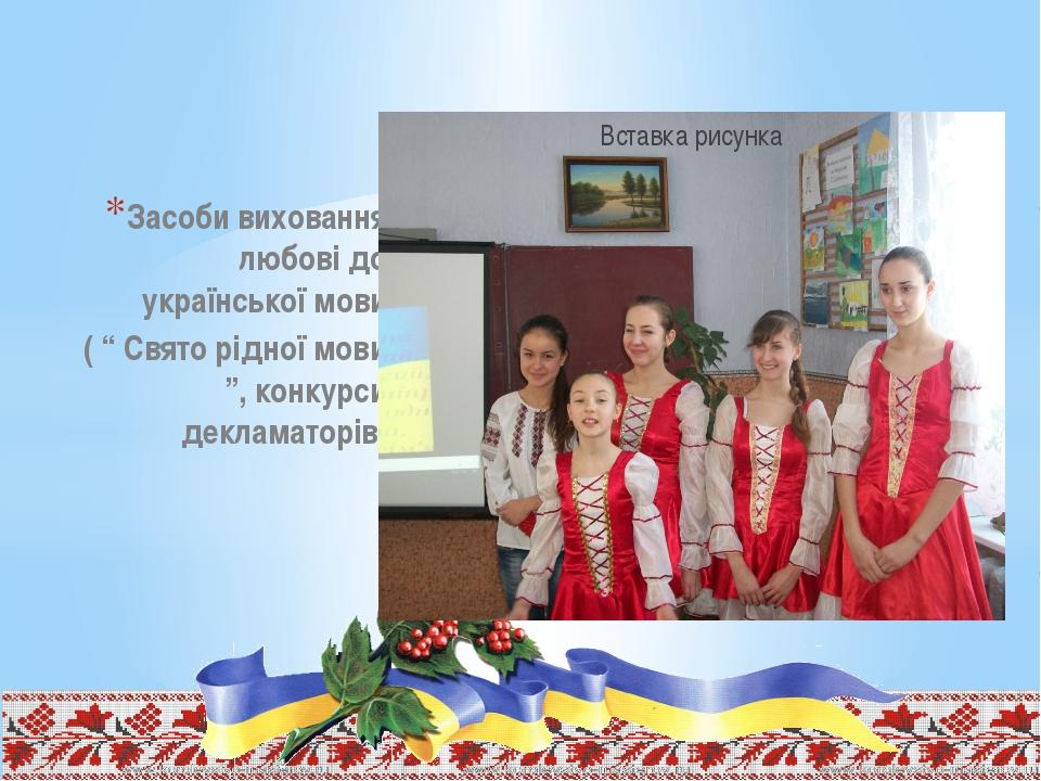 """Засоби виховання любові до української мови ( """" Свято рідної мови """", конкурси..."""