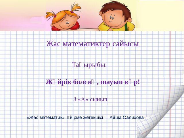 Жас математиктер сайысы Тақырыбы: Жүйрік болсаң, шауып көр! 3 «А» сынып «Жас...