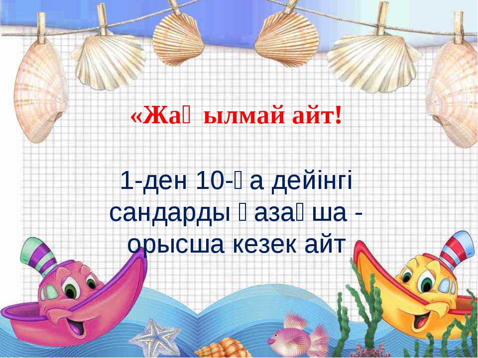«Жаңылмай айт! 1-ден 10-ға дейінгі сандарды қазақша - орысша кезек айт