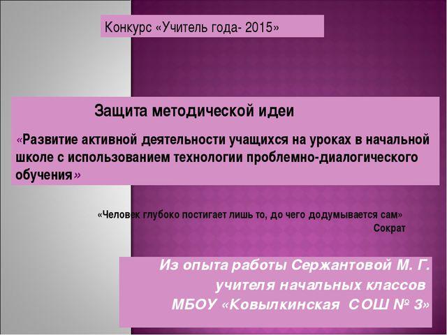 Из опыта работы Cержантовой М. Г. учителя начальных классов МБОУ «Ковылкинска...
