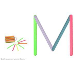 Букву М можно сложить из палочек. Посмотри!