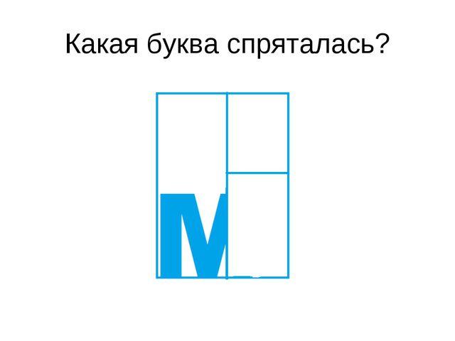 Какая буква спряталась?