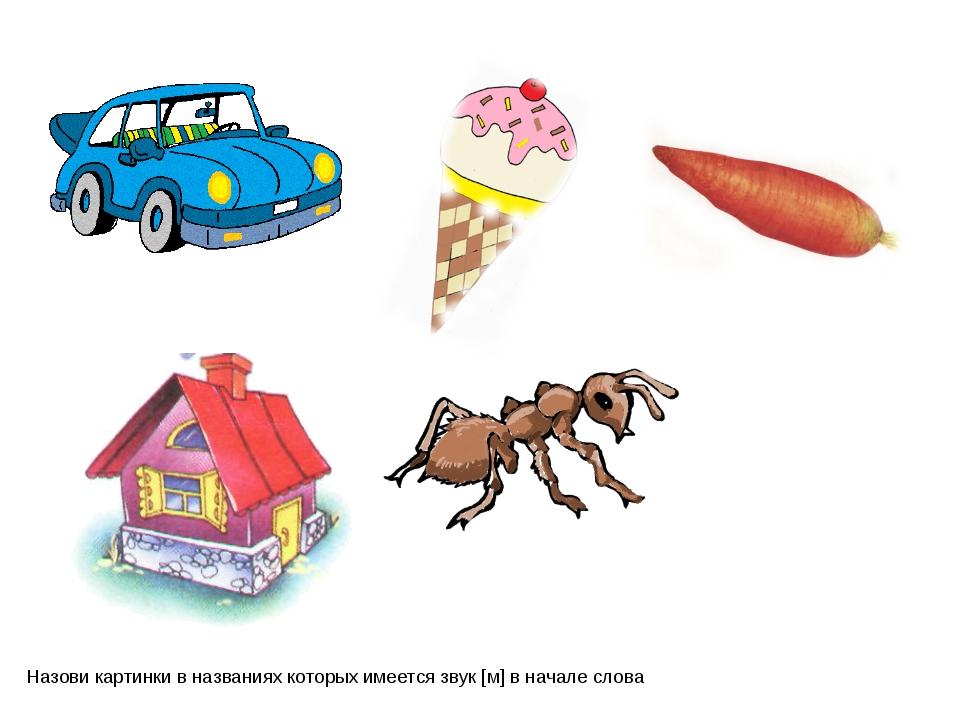 Назови картинки в названиях которых имеется звук [м] в начале слова