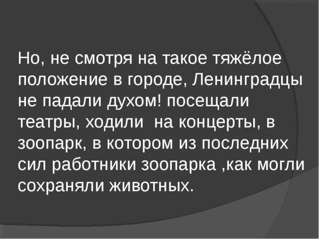 Но, не смотря на такое тяжёлое положение в городе, Ленинградцы не падали духо...