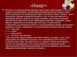«Инсерт» Для школ с казахским языком обучения очень трудно даётся работа с те