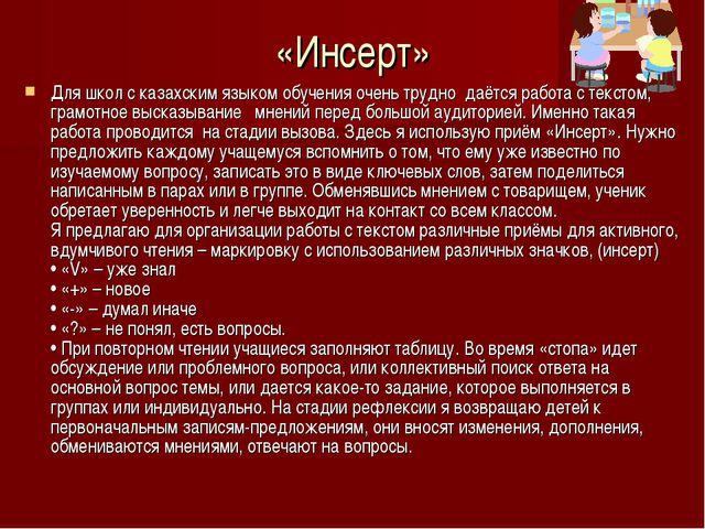 «Инсерт» Для школ с казахским языком обучения очень трудно даётся работа с те...