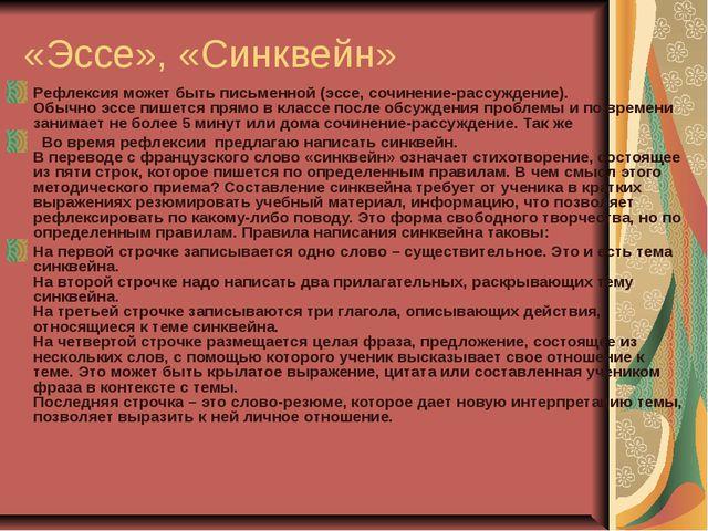 «Эссе», «Синквейн» Рефлексия может быть письменной (эссе, сочинение-рассужден...